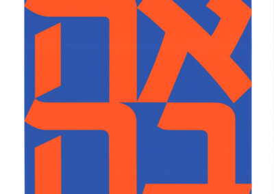 Ahava (The Hebrew Love)